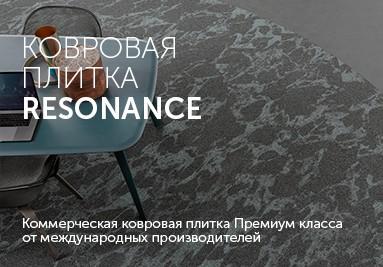 ковровая плитка resonance