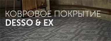 ковровое покрытие desso & ex