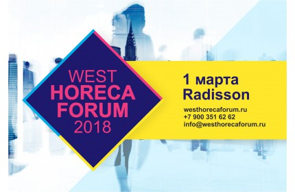 West Horeca Forum 2018